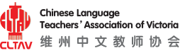 Chinese Language Teachers' Association of Victoria 维州中文教师协会