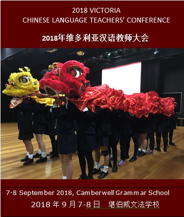 2018 VICTORIA  CHINESE LANGUAGE TEACHERS' CONFERENCE