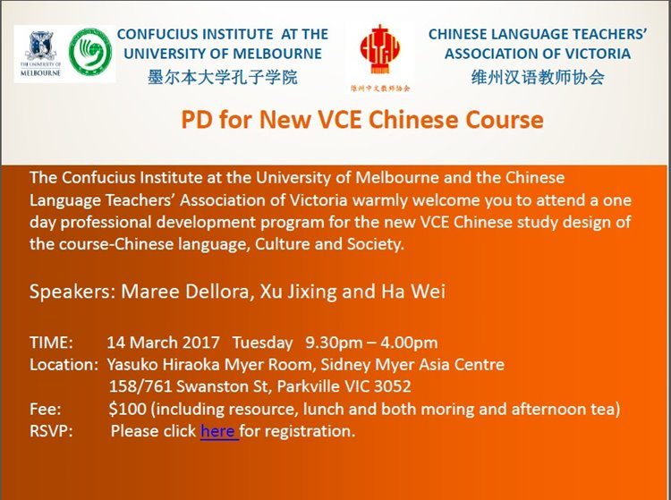 VCE Chinese Language, Culture and Society Study Design PD